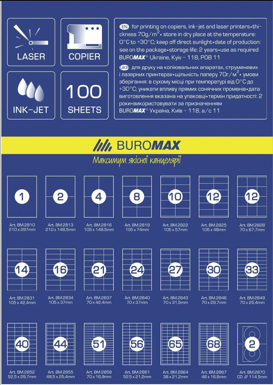 Етикетки самоклеючі (8) Buromax