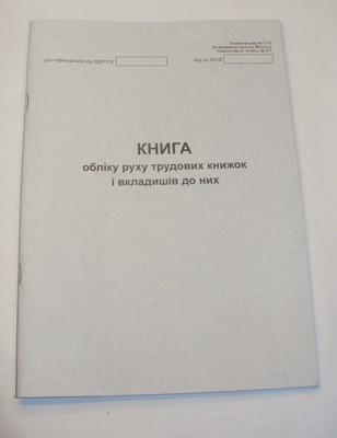 Книга учета трудовых книжек и вкладышей