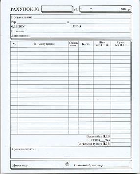 С/к Рахунок ф.А5, в/н, 100аркушів
