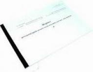 Журнал реєстрації ПКО та ВКО КО-За (50аркушів)