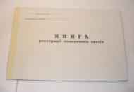 Журнал реєстрації подорожніх листів