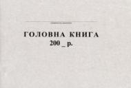 Головна книга ф.А4, офсет, 100 аркушів