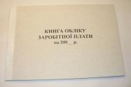 Книга нарахування З/П 50 аркушів