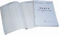 Книга обліку розрахункових операцій на РРО №2 (річна)