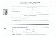 Посвідчення про відрядження  А5, 100 аркушів, 1+1