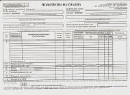 Налогова накладна офсет А5 1+0, 100 аркушів