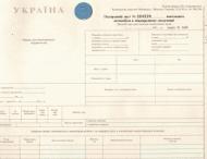 Подорожній лист для груз. авт. міжнар. знач. ф. №