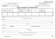Видатковий касовий ордер А5, 100 аркушів