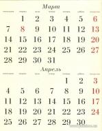 Календар перекідний 2011