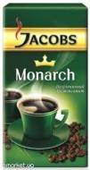 Кава мелена Jacobs Monarch 500г